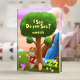 I See Do You See - Personalized Numbers Book Cover